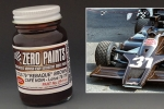 Lotus 79 Rebaque Brown Matched Paint 60ml
